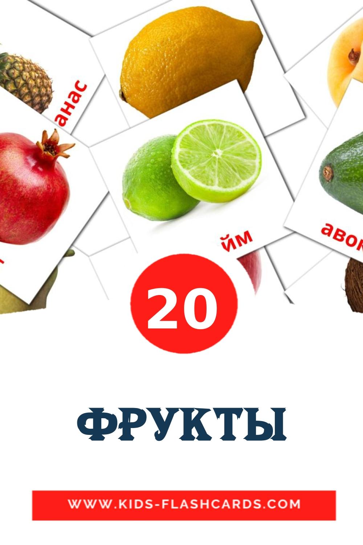 Фрукты на русском для Детского Сада (20 карточек)