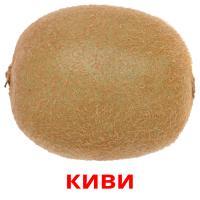 киви picture flashcards