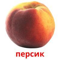 персик picture flashcards