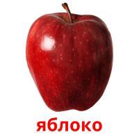 яблоко picture flashcards