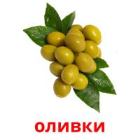 оливки picture flashcards