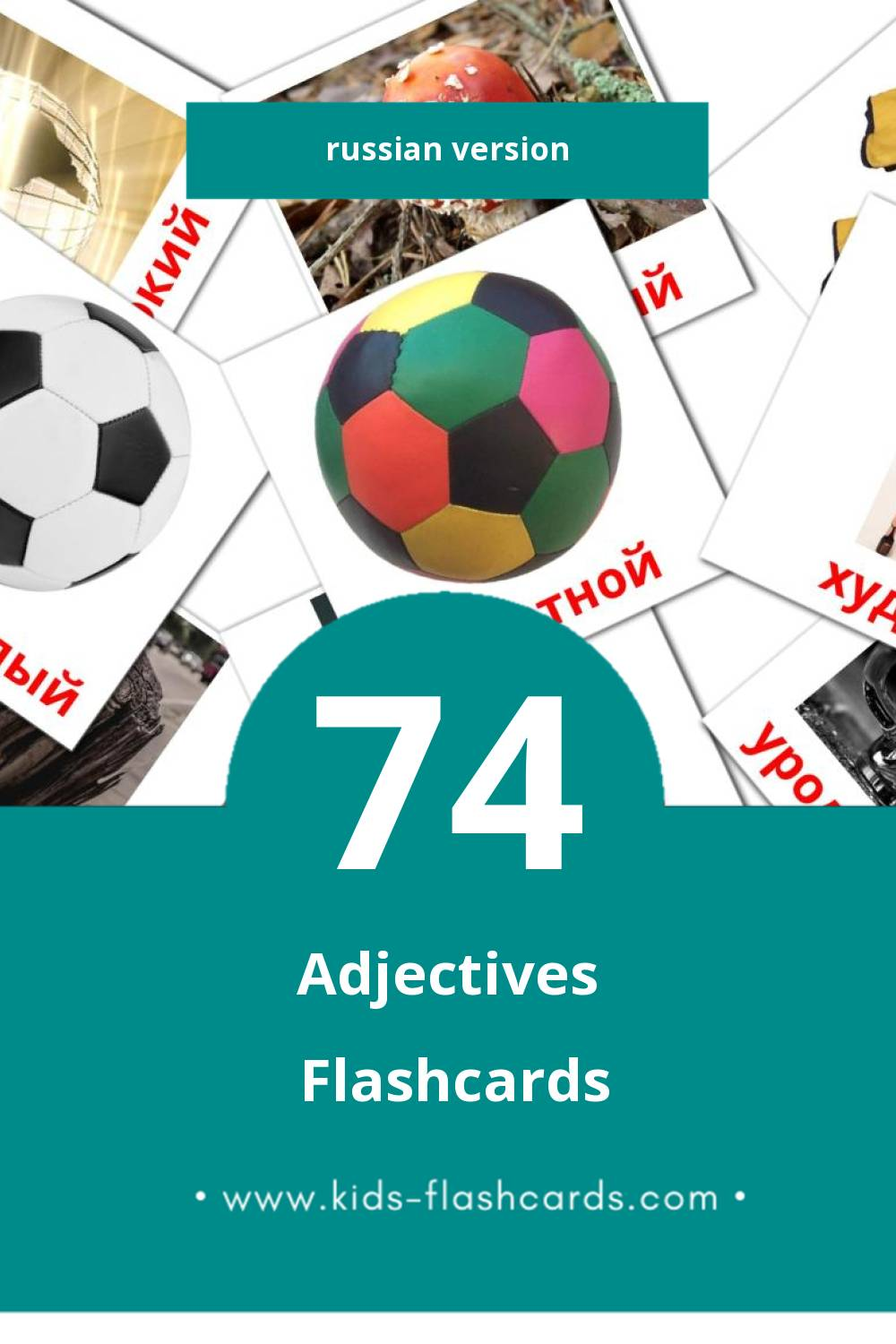 Visual Прилагательные Flashcards for Toddlers (74 cards in Russian)