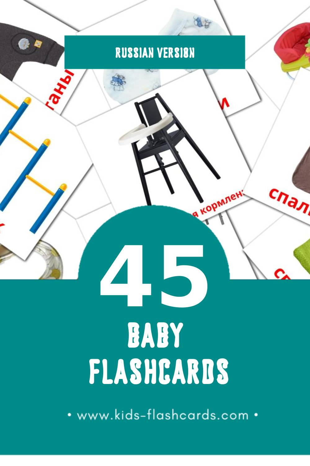 Visual Малыш Flashcards for Toddlers (45 cards in Russian)