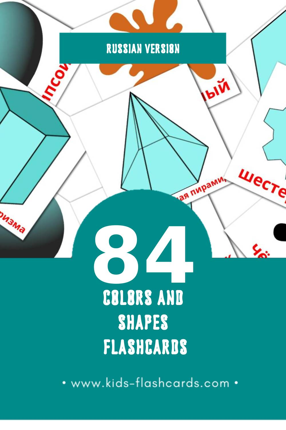 Visual Цвета и формы Flashcards for Toddlers (84 cards in Russian)