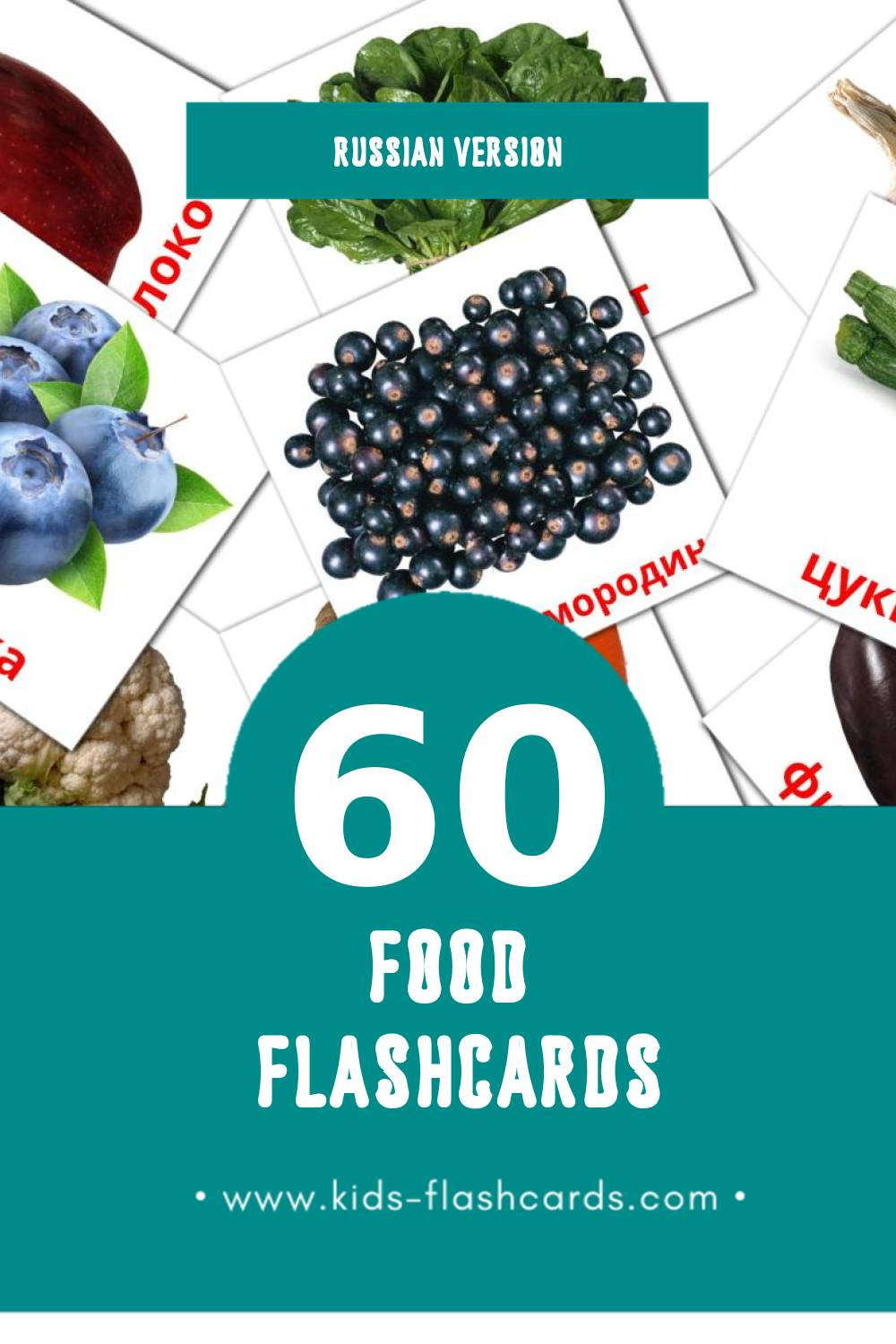 Visual Еда Flashcards for Toddlers (60 cards in Russian)