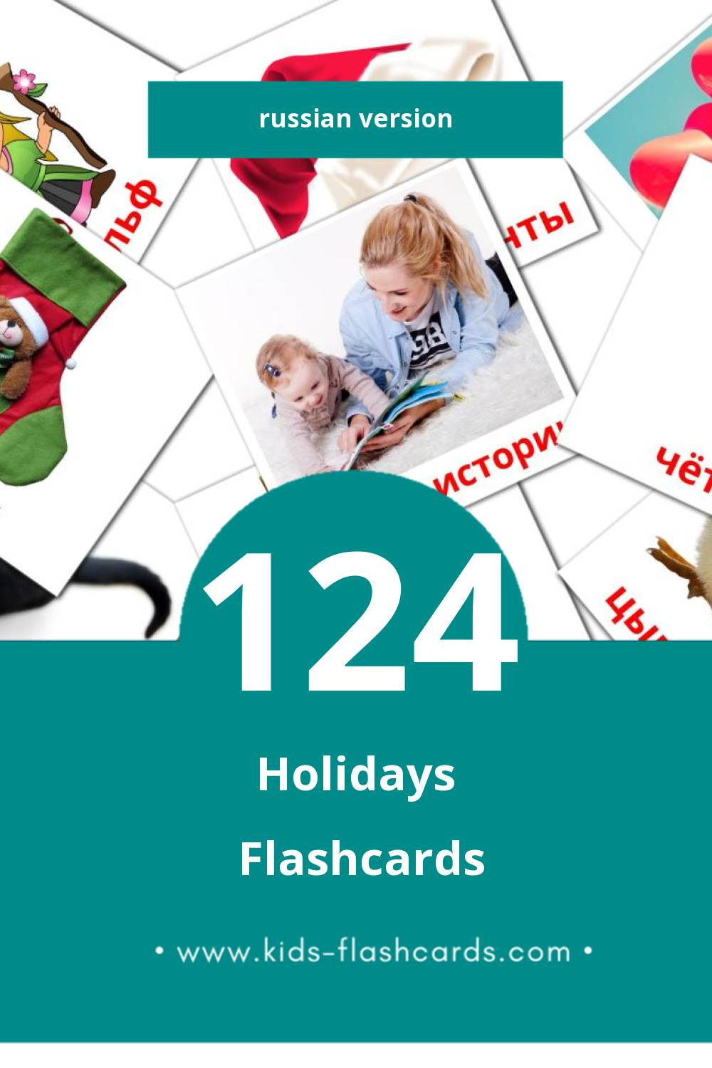 Visual Праздники Flashcards for Toddlers (44 cards in Russian)