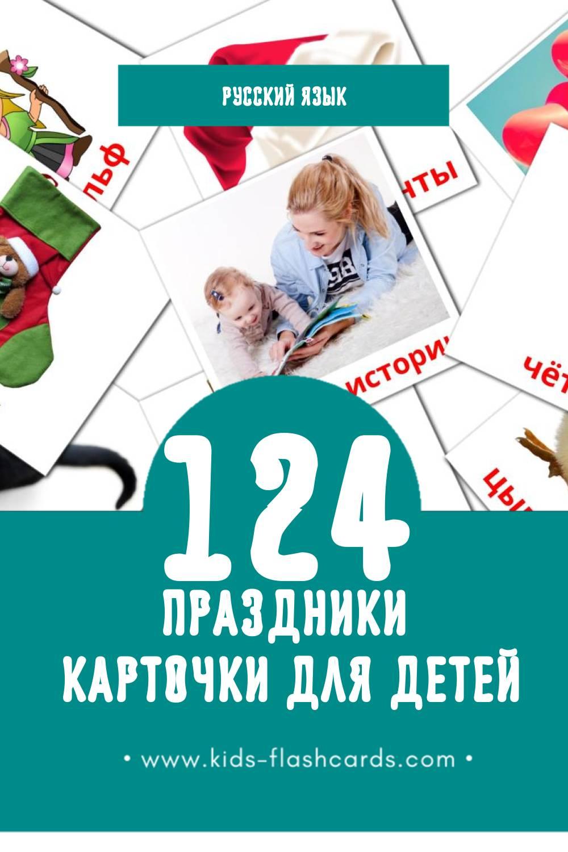 """""""Праздники"""" - Визуальный Русском Словарь для Малышей (93 картинок)"""