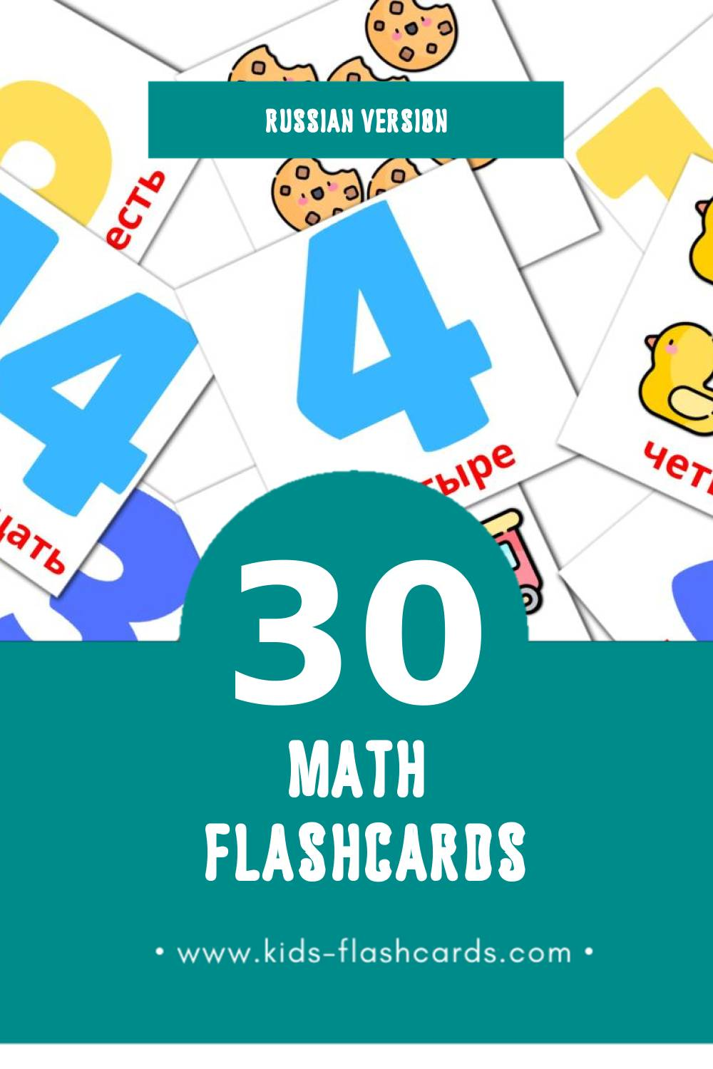 Visual Математика Flashcards for Toddlers (30 cards in Russian)