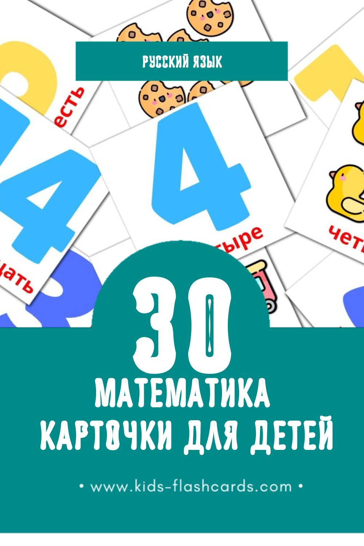 """""""Математика"""" - Визуальный Русском Словарь для Малышей (30 картинок)"""