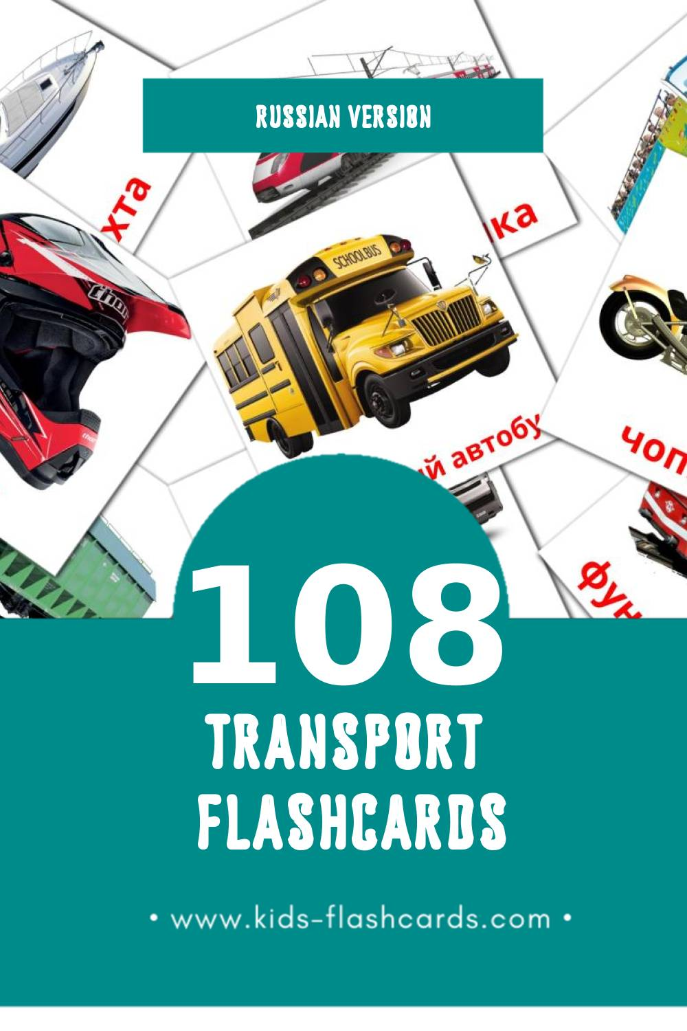 Visual Транспорт Flashcards for Toddlers (108 cards in Russian)