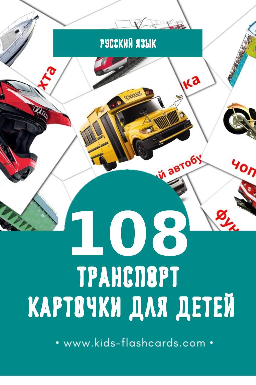 """""""Транспорт"""" - Визуальный Русском Словарь для Малышей (108 картинок)"""