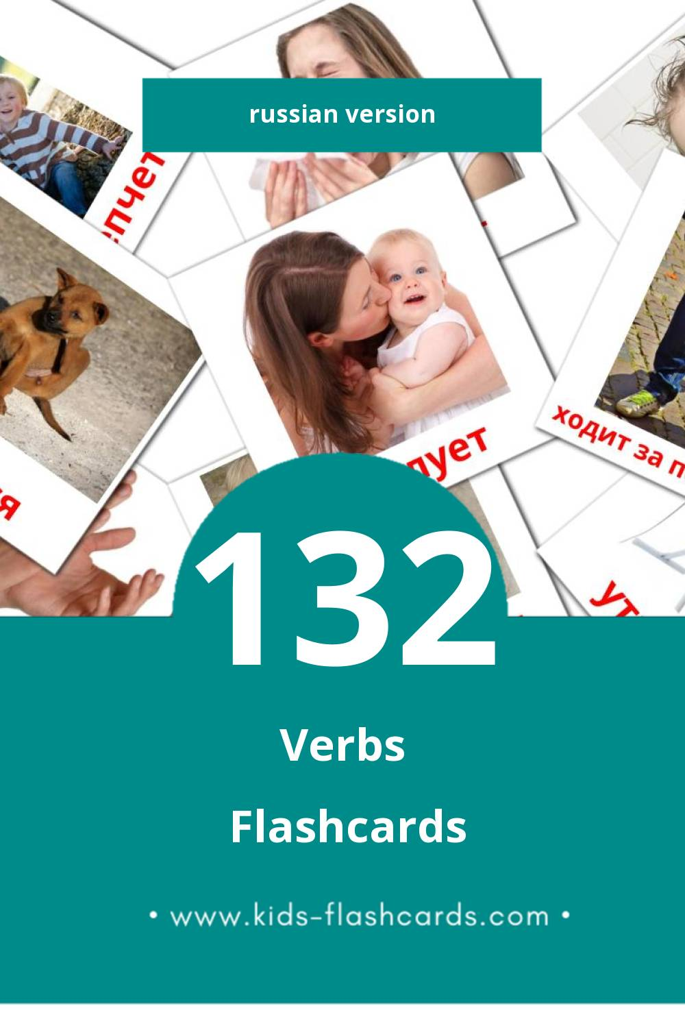 Visual Глаголы Flashcards for Toddlers (133 cards in Russian)