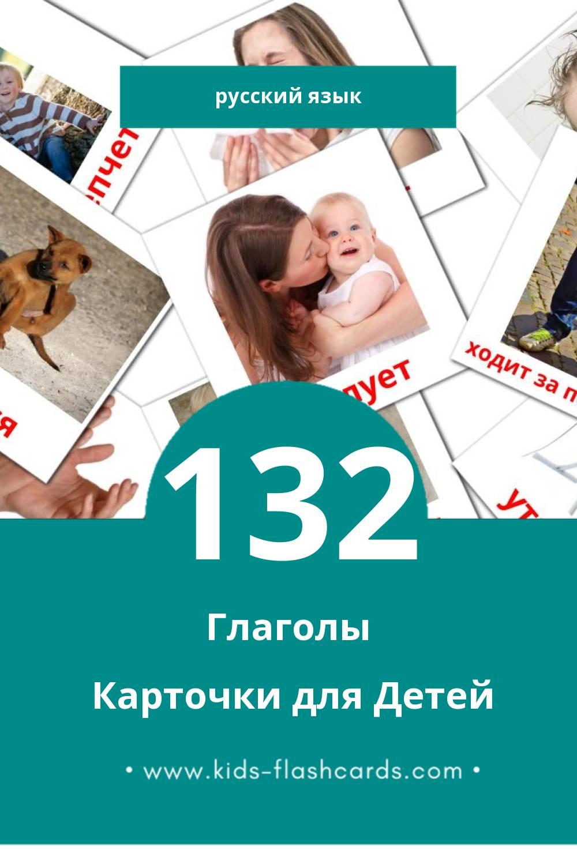 """""""Глаголы"""" - Визуальный Русском Словарь для Малышей (133 картинок)"""
