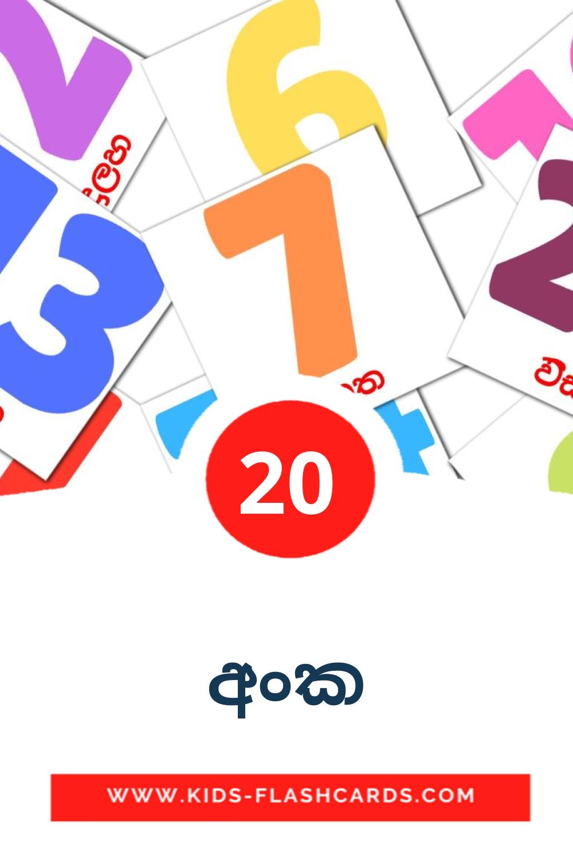20 අංක Picture Cards for Kindergarden in sinhala