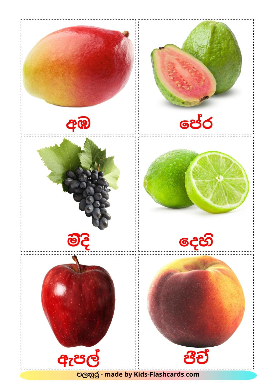 Fruits - 20 Free Printable sinhala Flashcards
