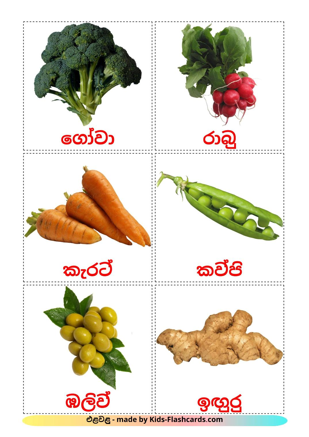 Vegetables - 29 Free Printable sinhala Flashcards
