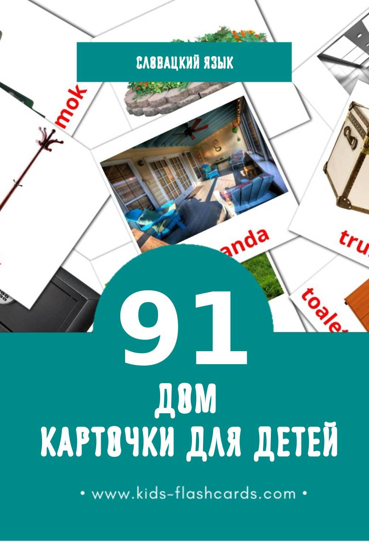 """""""Dom"""" - Визуальный Словацком Словарь для Малышей (74 картинок)"""