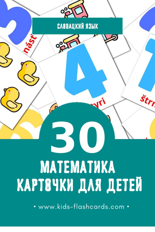"""""""Matematika"""" - Визуальный Словацком Словарь для Малышей (30 картинок)"""