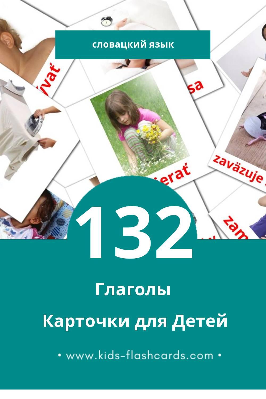 """""""Slovesá"""" - Визуальный Словацком Словарь для Малышей (133 картинок)"""