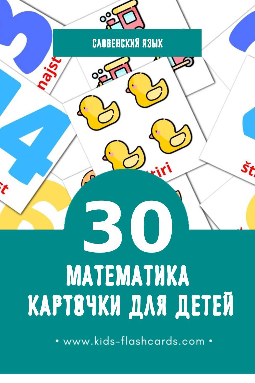 """""""Matematika"""" - Визуальный Словенском Словарь для Малышей (30 картинок)"""