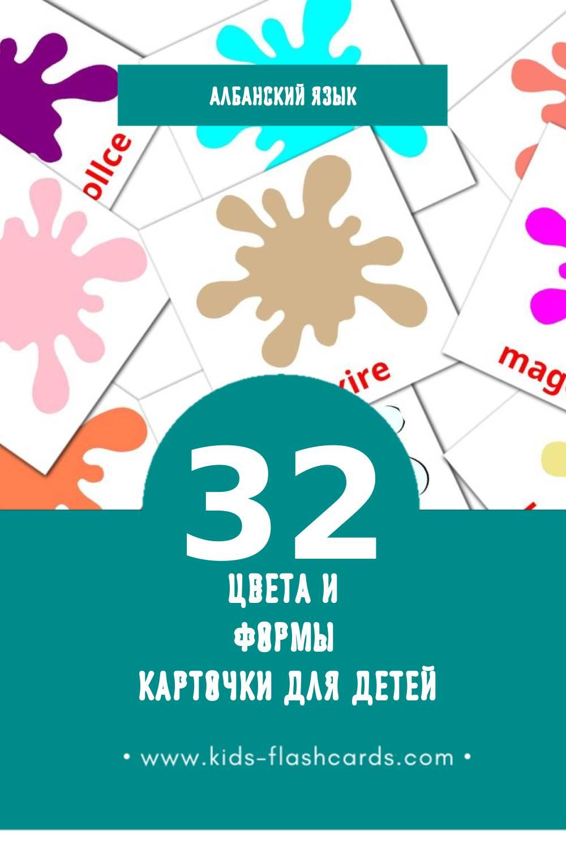 """""""biru"""" - Визуальный Албанском Словарь для Малышей (12 картинок)"""