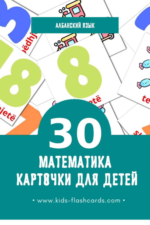 """""""Matematik"""" - Визуальный Албанском Словарь для Малышей (30 картинок)"""