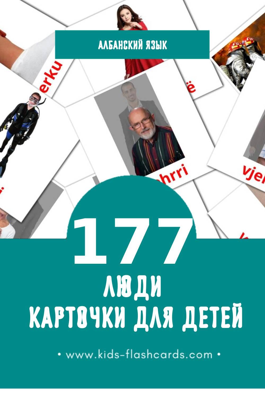 """""""Njerezit"""" - Визуальный Албанском Словарь для Малышей (90 картинок)"""