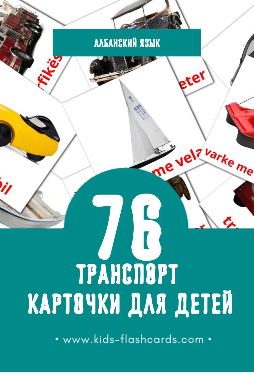 """""""Transporti"""" - Визуальный Албанском Словарь для Малышей (76 картинок)"""