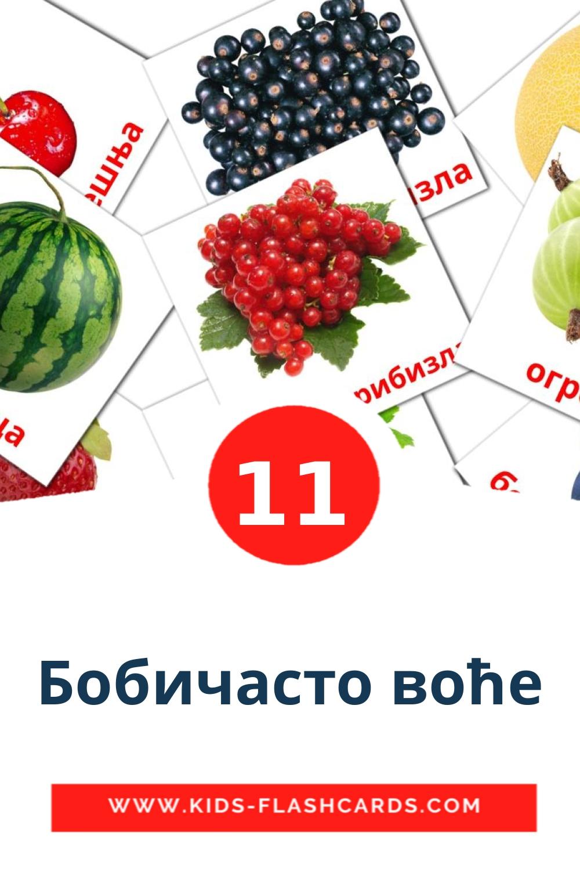 Бобичасто воће на сербский(кириллица) для Детского Сада (11 карточек)