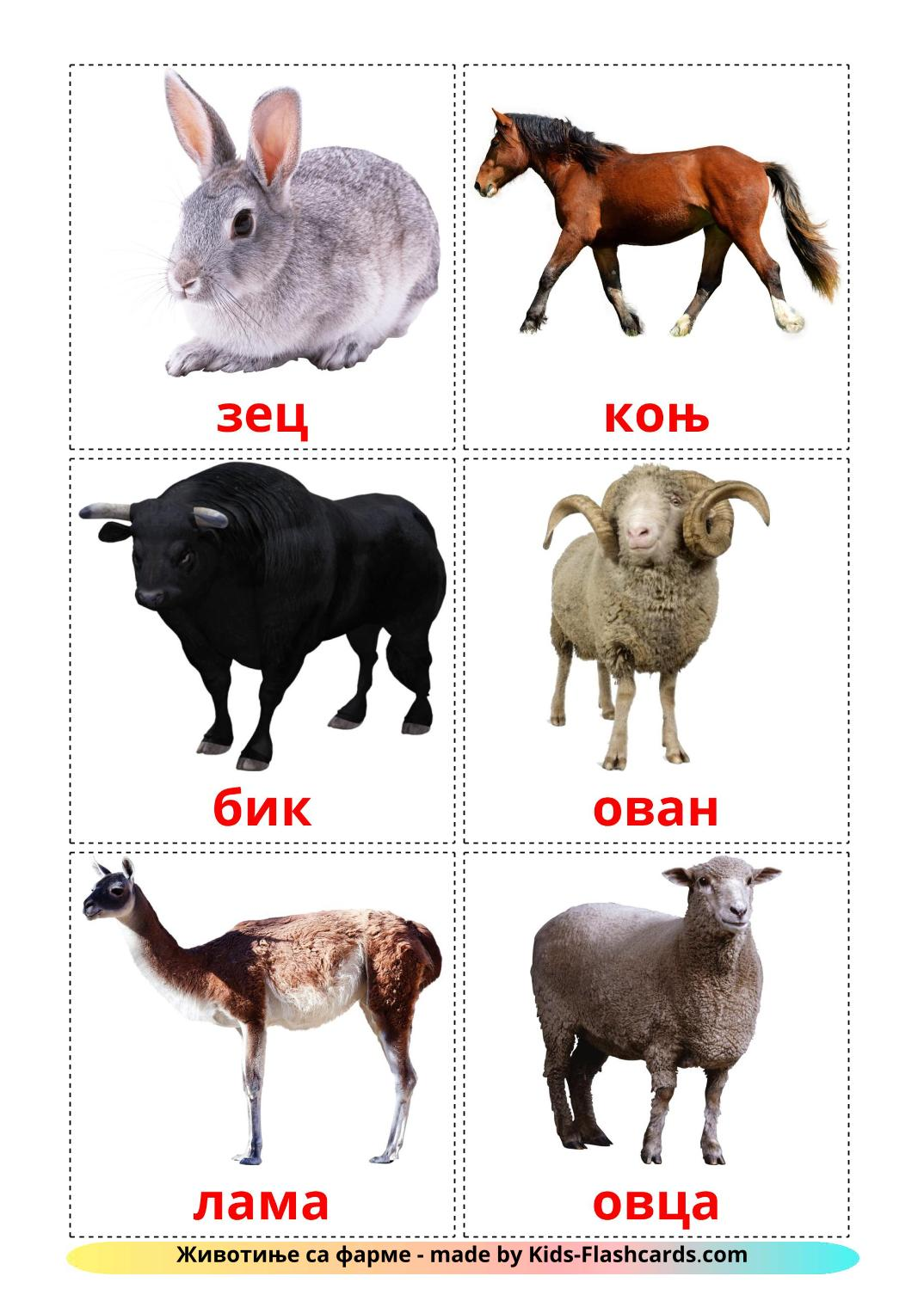 Farm animals - 15 Free Printable serbian(cyrillic) Flashcards