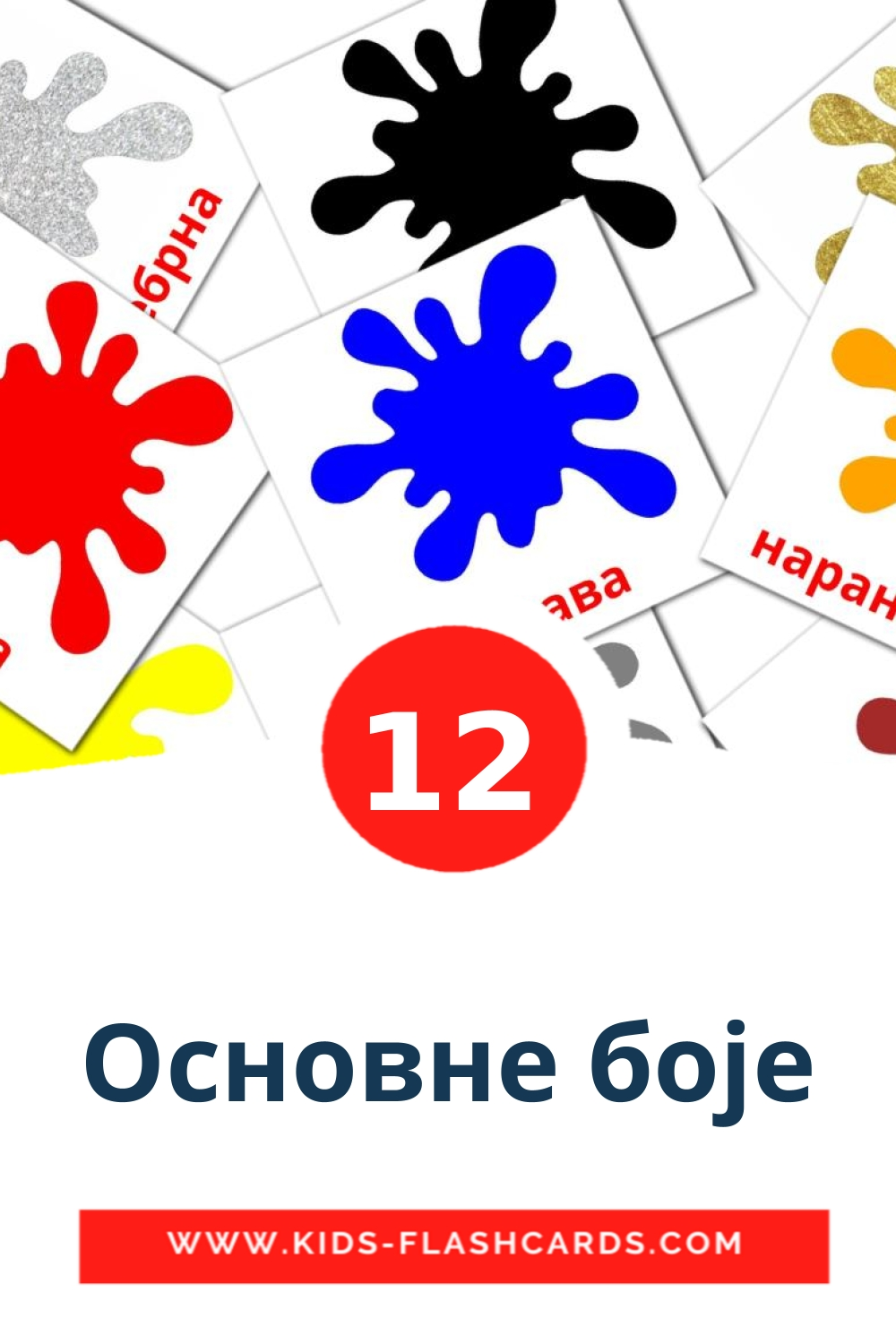 12 Основне боје Picture Cards for Kindergarden in serbian(cyrillic)