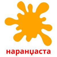наранџаста picture flashcards