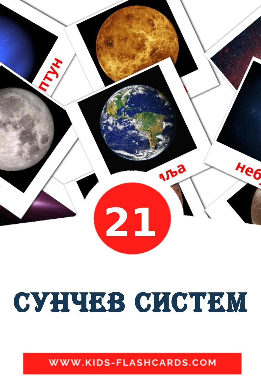 Сунчев систем на сербский(кириллица) для Детского Сада (20 карточек)