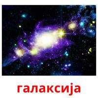 галаксија карточки энциклопедических знаний