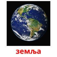 земља карточки энциклопедических знаний