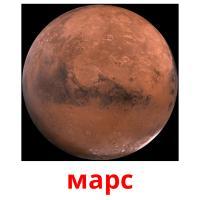 марс карточки энциклопедических знаний