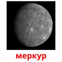 меркур карточки энциклопедических знаний