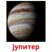јупитер карточки энциклопедических знаний