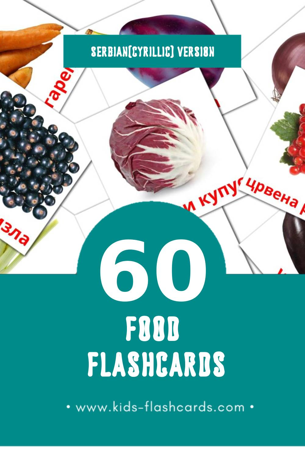 Visual Храна Flashcards for Toddlers (60 cards in Serbian(cyrillic))