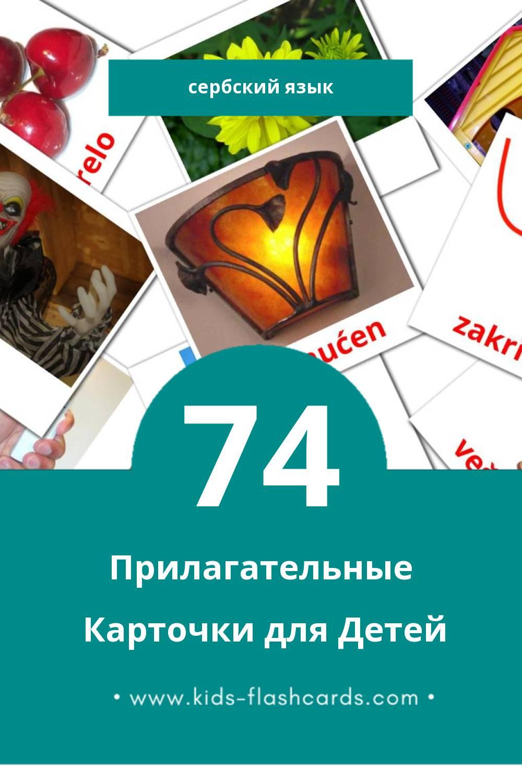 """""""Pridevi"""" - Визуальный Сербском Словарь для Малышей (74 картинок)"""