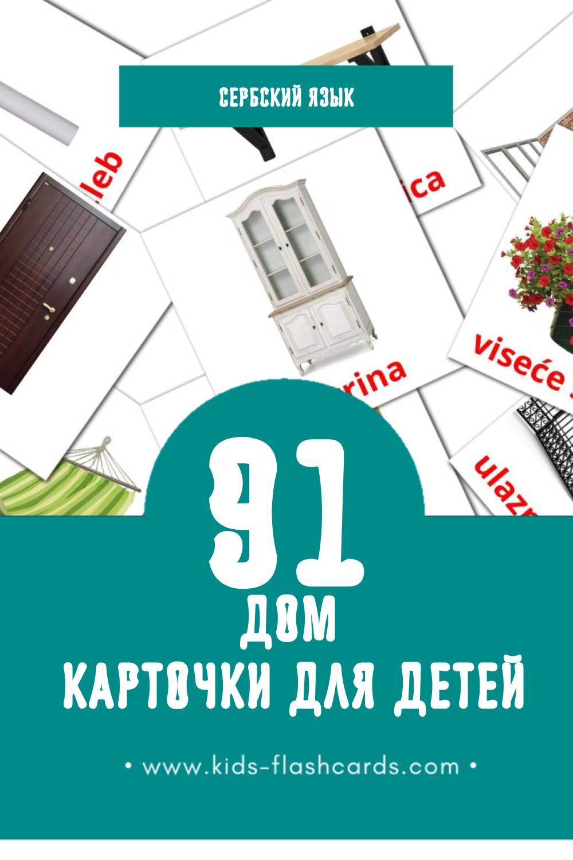 """""""Dom"""" - Визуальный Сербском Словарь для Малышей (74 картинок)"""