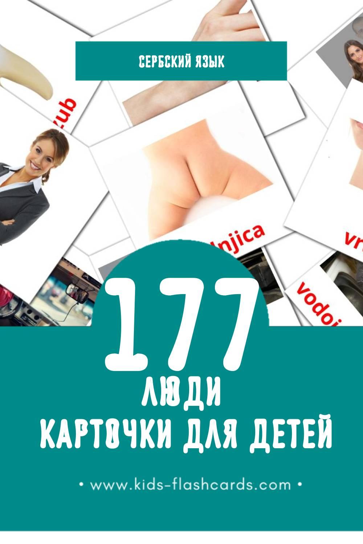 """""""Ljudsko telo"""" - Визуальный Сербском Словарь для Малышей (58 картинок)"""