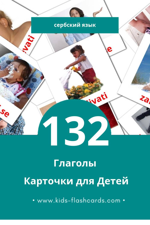 """""""Glagoli"""" - Визуальный Сербском Словарь для Малышей (133 картинок)"""