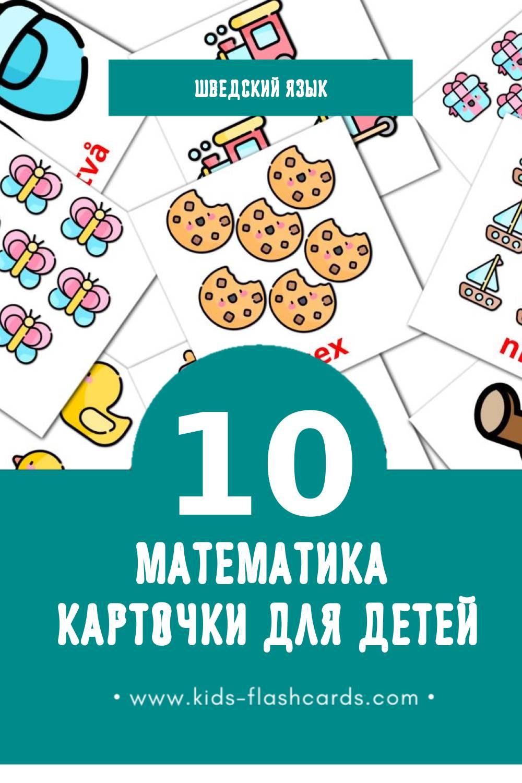 """""""Matematik"""" - Визуальный Шведском Словарь для Малышей (10 картинок)"""