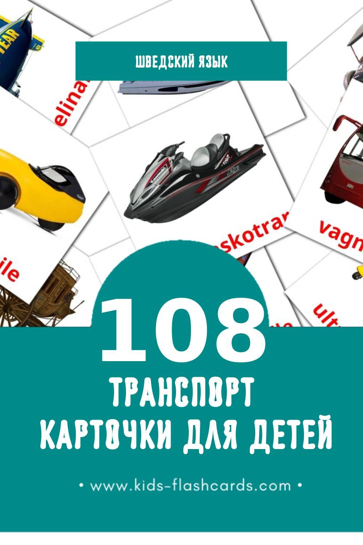 """""""Transport"""" - Визуальный Шведском Словарь для Малышей (42 картинок)"""
