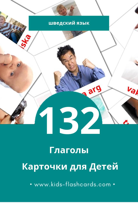 """""""Verb"""" - Визуальный Шведском Словарь для Малышей (133 картинок)"""