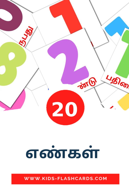 20 எண்கள்  Picture Cards for Kindergarden in tamil