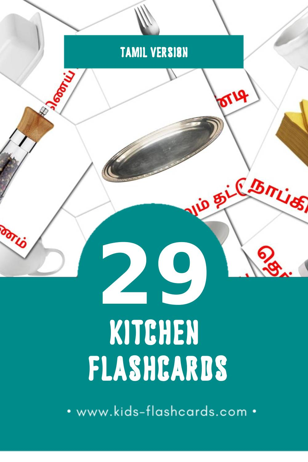 Visual சமையலறை Flashcards for Toddlers (29 cards in Tamil)