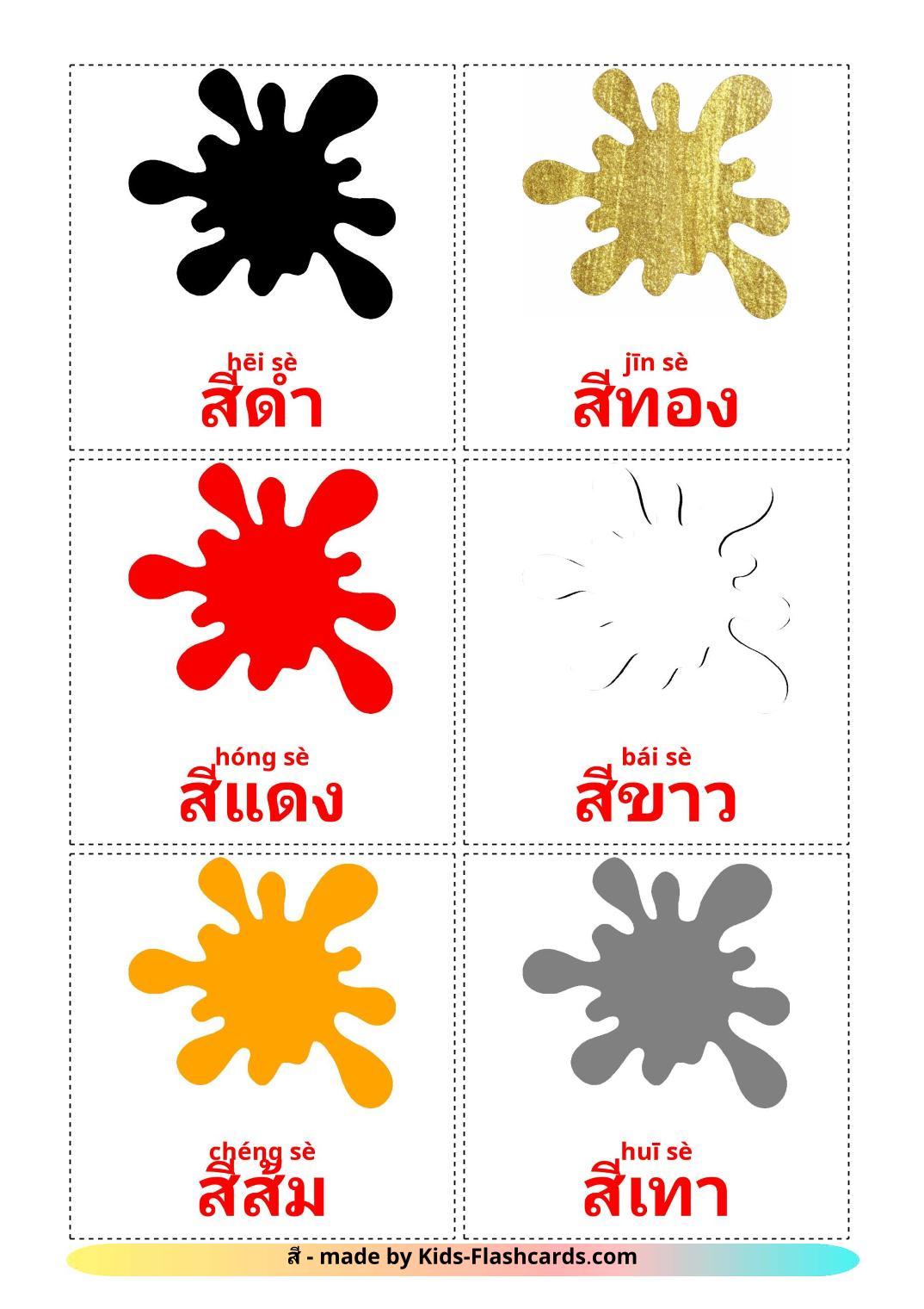 Base colors - 12 Free Printable thai Flashcards