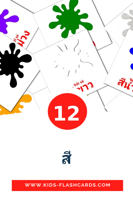 12 สี Picture Cards for Kindergarden in thai